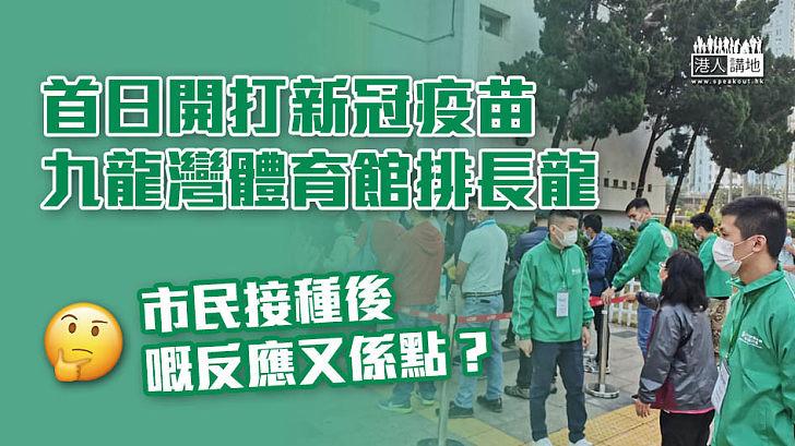 【接種計劃】首日開打新冠疫苗、反應熱烈 九龍灣體育館排長龍