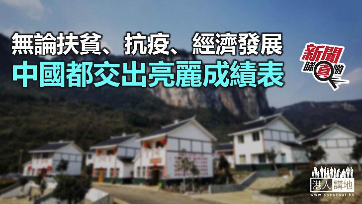 【新聞睇真啲】中國的扶貧壯舉