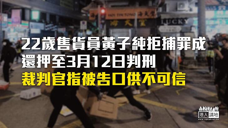 【禁蒙面法】22歲男售貨員涉被制服時握警員下體 拒捕罪成還押至3月12日判刑