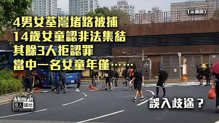 【反修例風波】4男女荃灣堵路被捕 14歲女童認非法集結 另一名拒認罪女童年僅⋯⋯