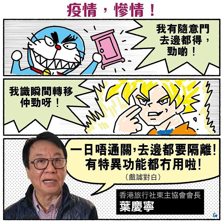 【今日網圖】疫情,慘情!