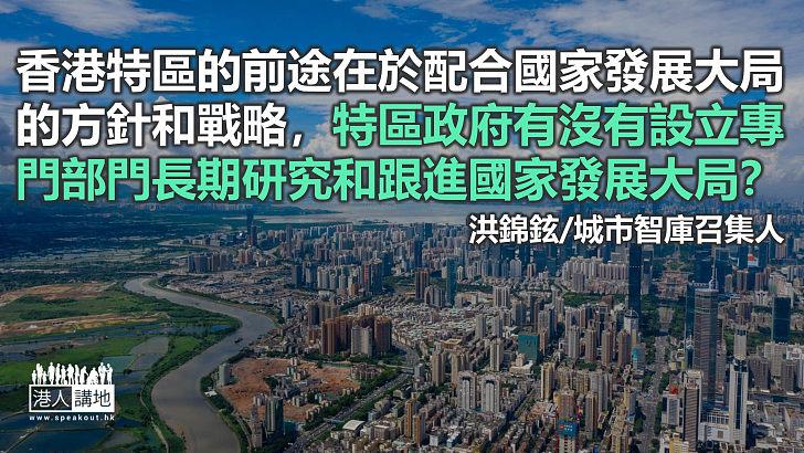 從國家發展看「變革香港」