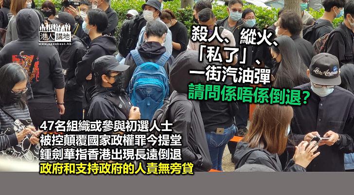 【本末倒置】47名組織或參與初選人士被控顛覆國家政權罪今提堂 鍾劍華指香港出現長遠倒退、政府和支持政府的人責無旁貸