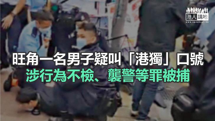【焦點新聞】兩組織旺角擺街站 警方曾舉紫旗並拘捕一人