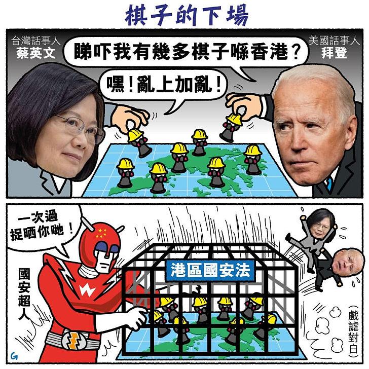 【今日網圖】棋子的下場