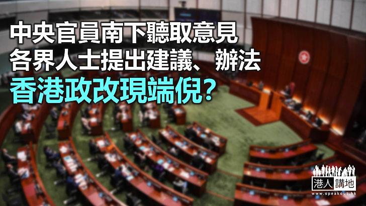 香港政改端倪