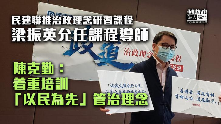 【變革香港】民建聯推治政理念研習課程 獲梁振英等星級導師答允授課