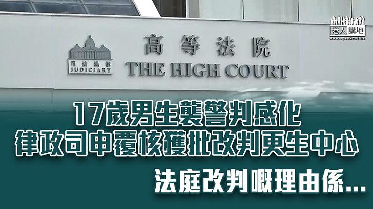 【刑期覆核】17歲男生襲警判感化 律政司申覆核獲批改判更生中心
