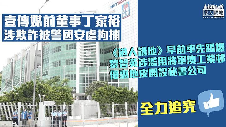 【全力追究】壹傳媒前董事丁家裕涉欺詐被捕 被捕人數增至11人