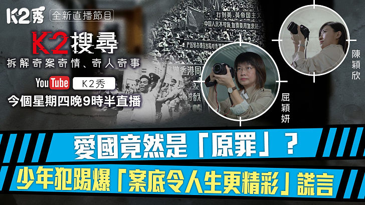 【K2搜尋預告】第十八集|愛國竟然是「原罪」? 少年犯踢爆「案底令人生更精彩」謊言