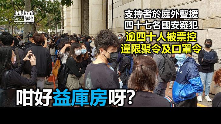 【多人被罰】支持者於庭外聲援四十七名國安疑犯 逾四十人被票控違限聚令及口罩令