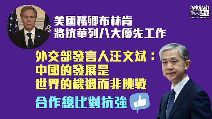 【中美關係】回應布林肯將抗華列8大優先工作 外交部:中國的發展是世界的機遇而非挑戰