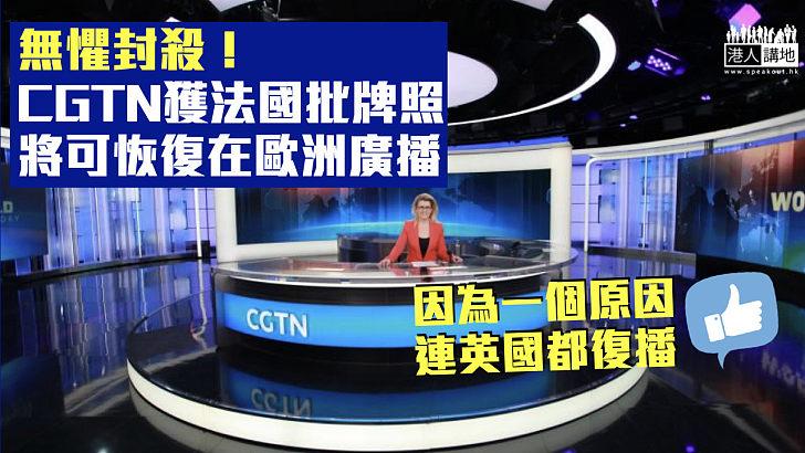 【反制封殺】CGTN獲法國批出廣播牌照 可恢復英國及歐洲廣播