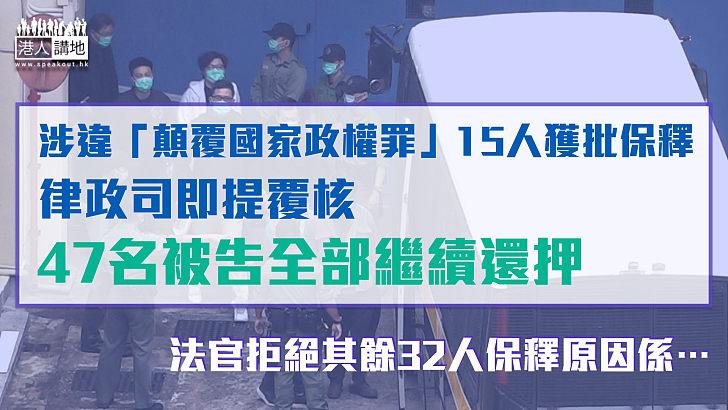 【全部還押】涉違「顛覆國家政權罪」15人獲批保釋、律政司即提覆核、47名被告全部繼續還押