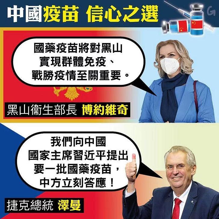 【今日網圖】中國疫苗 信心之選
