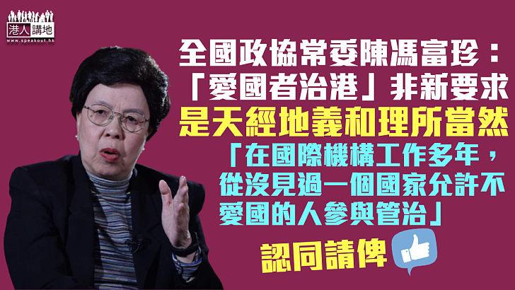 【長治久安】陳馮富珍:「愛國者治港」是天經地義和理所當然