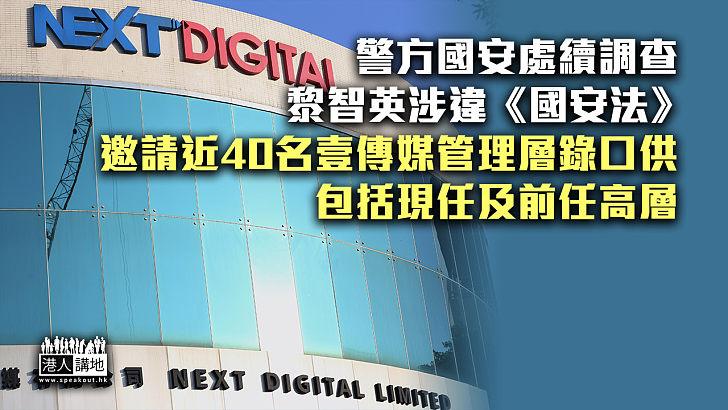 【依法調查】警方國安處邀請近40名壹傳媒管理層錄口供