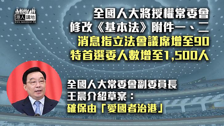 【政制改革】消息指中央決定將立法會議席增至90、特首選委人數增至1,500人