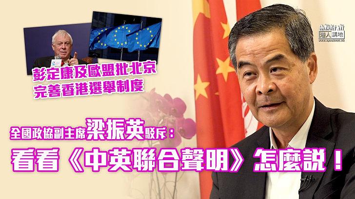 【以正視聽】北京完善香港選舉制度遭彭定康及歐盟批評 梁振英反駁:承諾普選及直選並非《中英聯合聲明》 功能組別選舉來自英殖政府