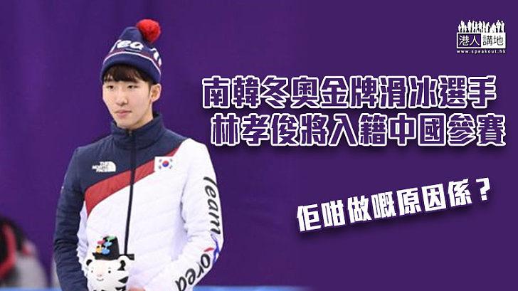 【中國代表】南韓冬奧金牌滑冰選手林孝俊將入籍中國參賽