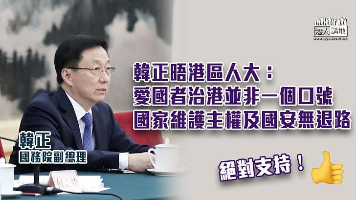 【選舉制度】韓正晤港區人大:愛國者治港並非一個口號 國家維護主權及國安無退路