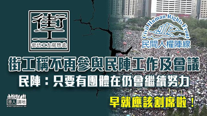 【急急割席】街工稱不再參與民陣工作及會議 民陣:只要有團體在仍會繼續努力