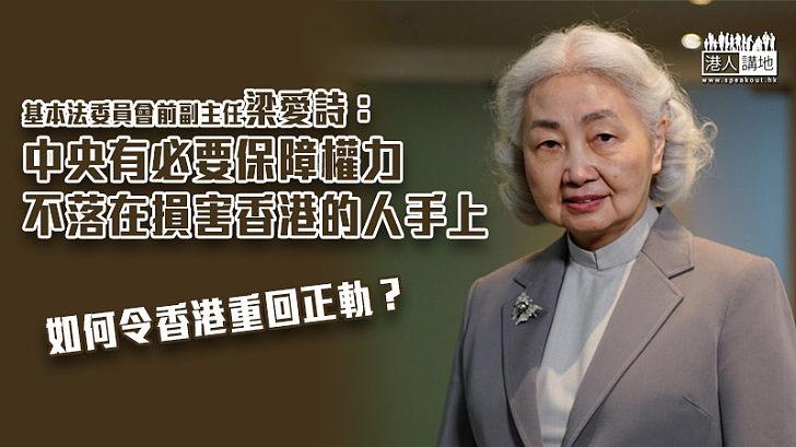 【愛國者治港】梁愛詩:中央有必要保障權力不落在損害香港的人手上