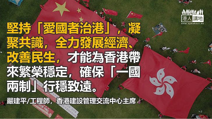 完善選舉制度 確保明天更好