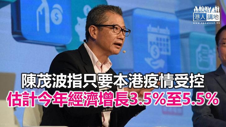 【焦點新聞】陳茂波預期世界經濟有望於今年中期有力復甦