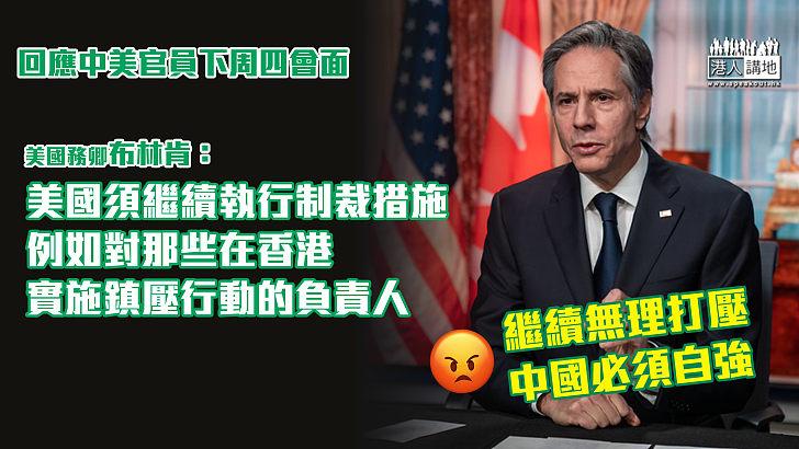 【干預內政】回應中美官員下周四會面  布林肯:美國須繼續執行制裁措施,例如對那些在香港實施鎮壓行動的負責人