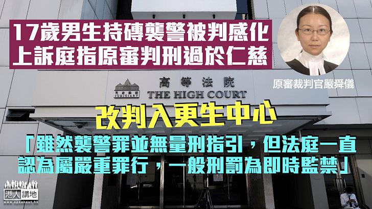 【依法判刑】17歲男生持磚襲警判感化 上訴庭指原審判刑過於仁慈