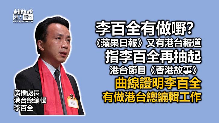 【做好把關】《蘋果日報》又有港台報道 指李百全再抽起拒播出《香港故事》、曲線證明李百全有做好廣播處長工作