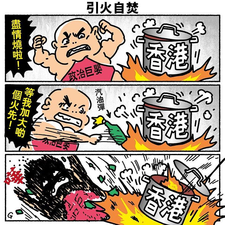 【今日網圖】引火自焚