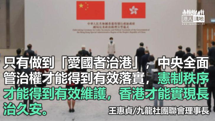 回歸憲制秩序 重建經濟民生