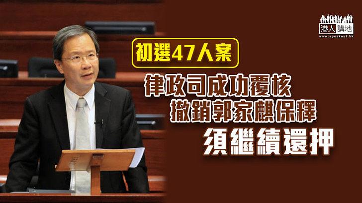 【港區國安法】初選47人案 律政司成功覆核撤銷郭家麒保釋