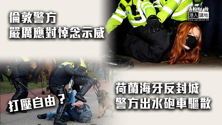 【打壓自由?】英國、荷蘭爆發示威 警方嚴厲驅散拘捕多人