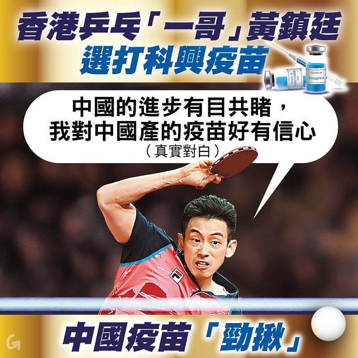 【今日網圖】香港乒乓「一哥」黃鎮廷選打科興疫苗