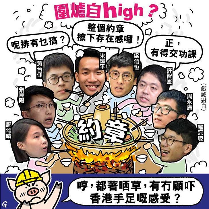 【今日網圖】圍爐自high?