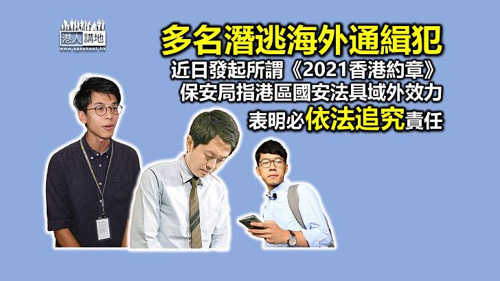 【通緝犯的呼籲】多名通緝犯和疑似違反《港區國安法》人士、近日發起所謂《2021香港約章》 保安局指《港區國安法》具有域外效力、必依法追究責任