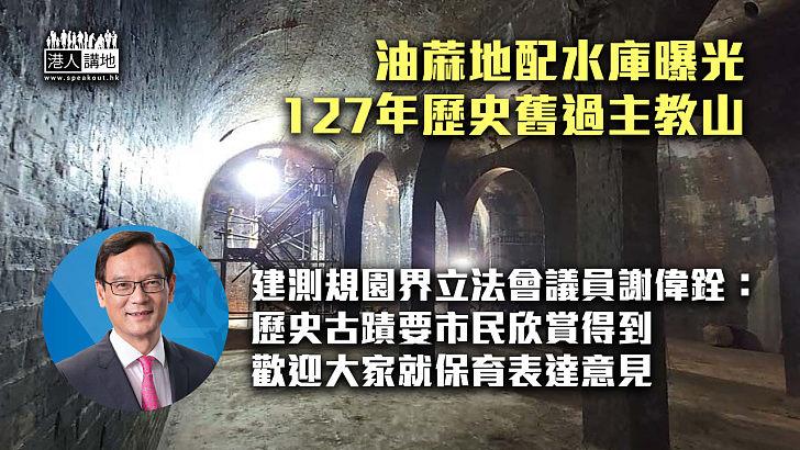 【香港古蹟】油蔴地配水庫曝光 127年歷史舊過主教山