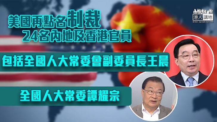 【中美關係】美國再點名制裁24名內地及香港官員 包括王晨及譚耀宗