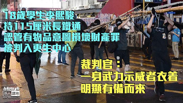 【罪責難逃】18歲學生持鐵通圖毁中旅社被判入更生中心 裁判官:一身武力示威者衣着、明顯有備而來
