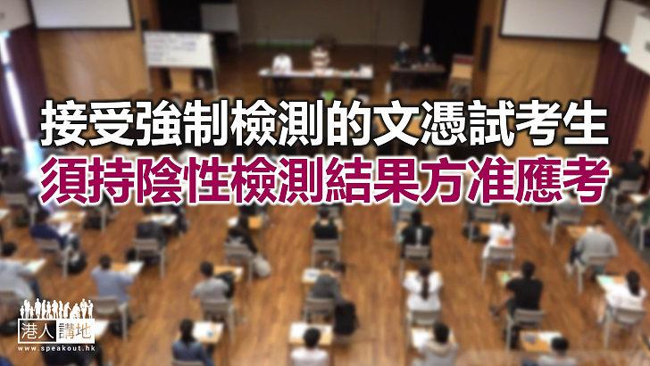【焦點新聞】考評局更新文憑試考場防疫指引