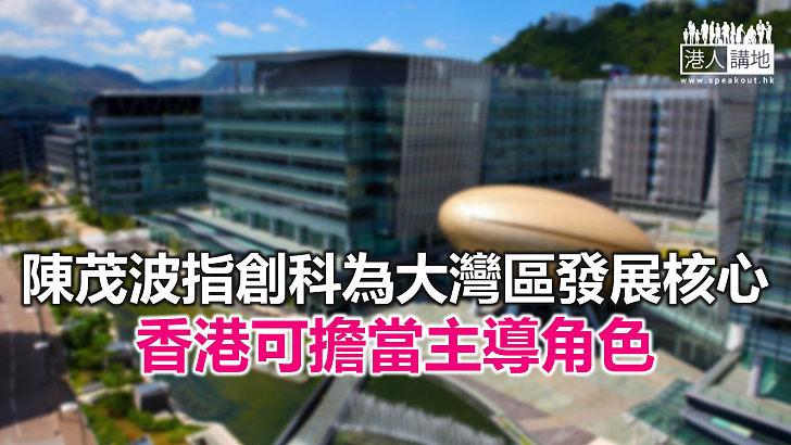 【焦點新聞】陳茂波認為香港可成為世界領先的創科樞紐