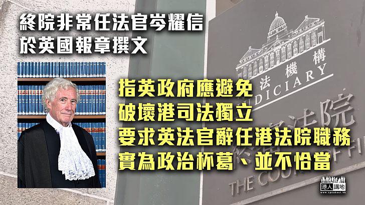 【仗義執言】終院非常任法官岑耀信:英國應避免破壞香港司法獨立