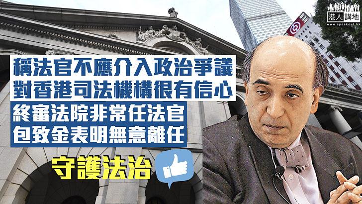【守護法治】稱法官不應介入政治爭議 包致金表明無意離任:對香港司法機構很有信心