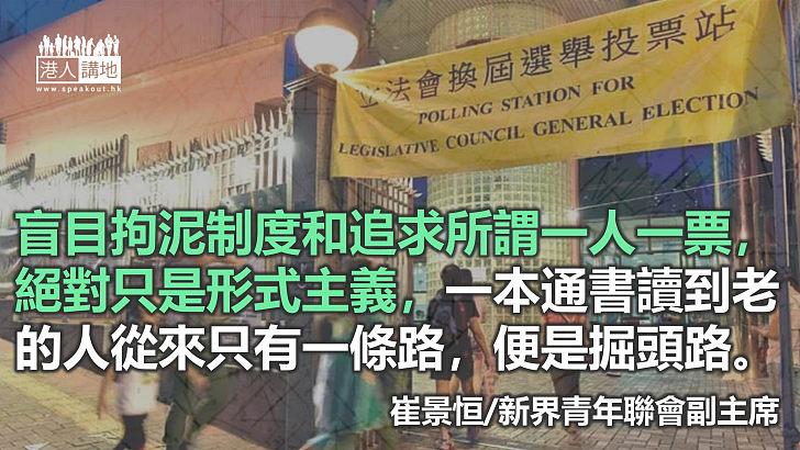 盲追西方民主無助香港繁榮穩定