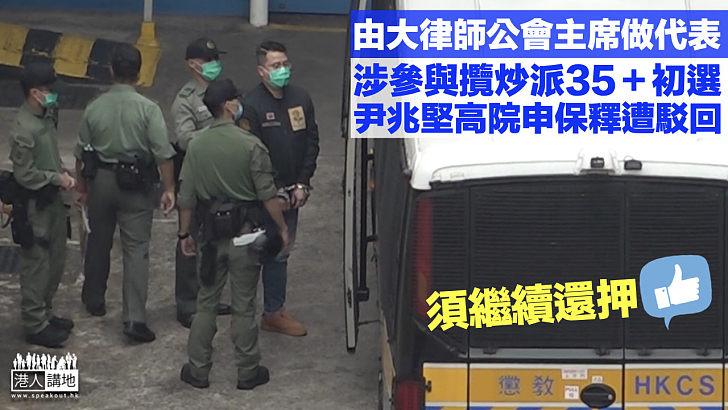 【35+初選案】尹兆堅高院申保釋被駁回 須繼續還押