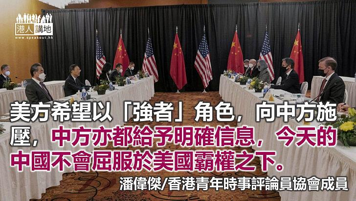 「中國不吃這一套」成為中美關係的轉捩點