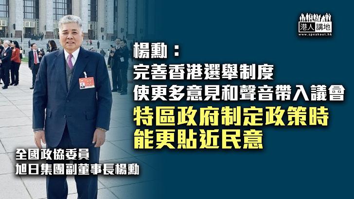 【愛國者治港】楊勳:完善香港選舉制度、使政府制定政策更貼近民意